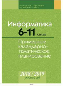 КТП 2018-2019 Информатика, 6-11 класс.