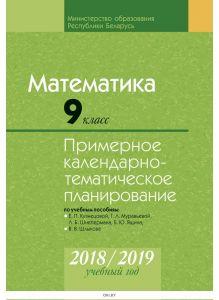 КТП 2018-2019 Математика, 9 класс. (по учебным пособиям Кузнецовой, Шлыкова)