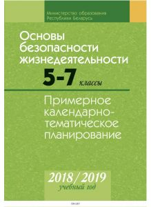 КТП 2018-2019 уч, г.ОБЖ, 5-7 кл,