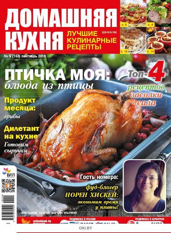 Птичка моя: блюда из птицы 9 / 2018 ДК. Лучшие кулинарные рецепты
