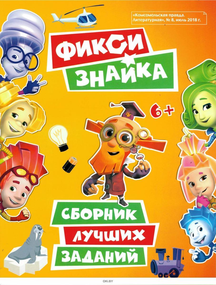 Журнал КП. Литературная №8 Фиксики Знайка