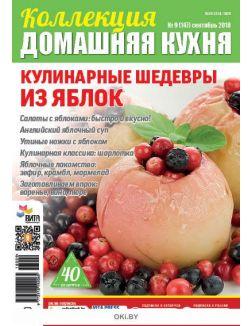 Кулинарные шедевры из яблок 9 / 2018 Коллекция «Домашняя кухня»