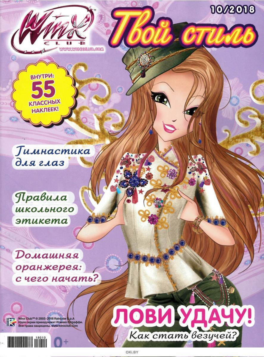 Журнал винкс с косметикой купить косметика шпиллер купить в москве