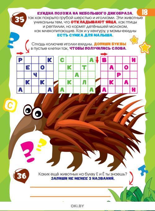 В мире удивительных животных. Умняша спецвыпуск «80 орешков для ума» № 3
