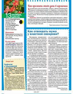 Как вырастить рассыпчатый картофлель 18 / 2018 Сад, огород- кормилец и лекарь