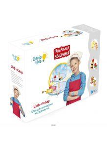 «Шеф-повар» - набор игровой для кулинарных экспериментов (genio kids-art)