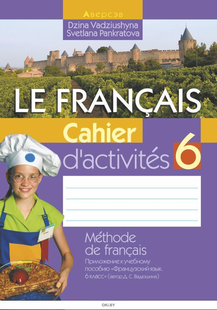 Французский язык, 6 кл, Рабочая тетрадь