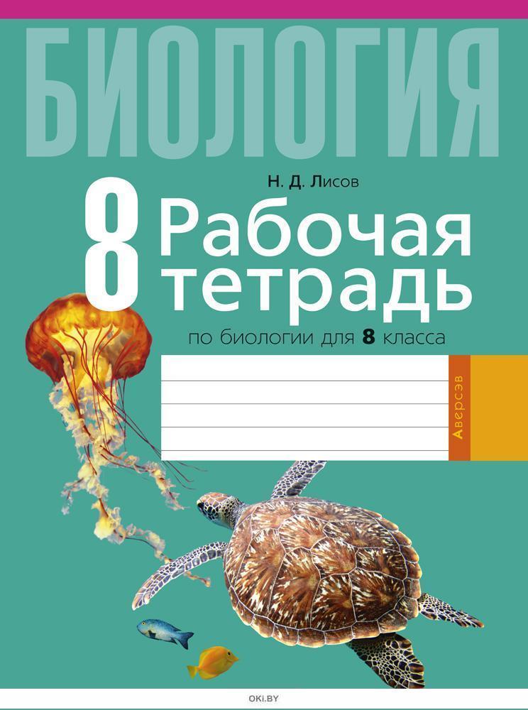 Биология, 8 класс. Рабочая тетрадь (лабораторные и практические работы, тематические задания)