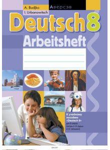 Немецкий язык, 8 кл, Рабочая тетрадь