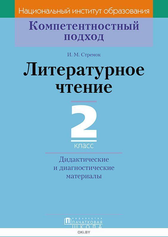 Литературное чтение, 2 кл, Дидактические и диагностические материалы