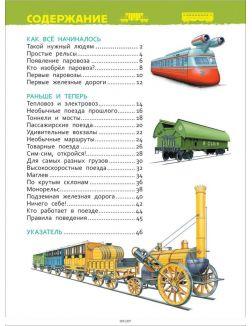 Поезда. Энциклопедия для детского сада (Гальцева С. Н. )