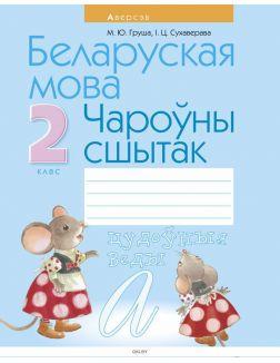 Беларуская мова, 2 кл, Чароўны сшытак