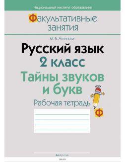 Русский язык, 2 кл, ФЗ Тайны звуков и букв, Рабочая тетрадь