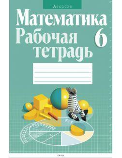 Математика, 6 кл, Рабочая тетрадь