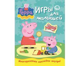 Свинка Пеппа. Peppa Pig