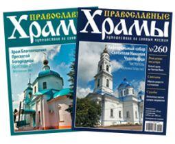 Православные храмы. Путешествие по святым местам