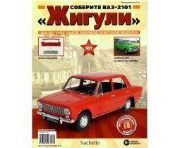 Соберите ВАЗ - 2101 «Жигули»