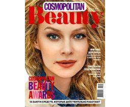 Cosmopolitan Beauty. Русское издание