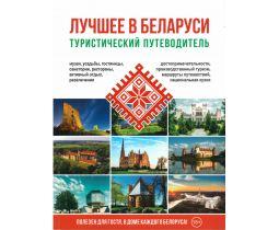 Туристический путеводитель
