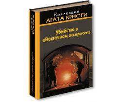 Коллекция «Агата Кристи»