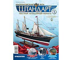 Императорская яхта «Штандарт»