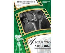 Великие советские фильмы