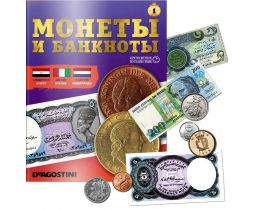Монеты и банкноты. Кругосветное путешествие