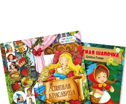 Любимые сказки с наклейками. Читаем по слогам