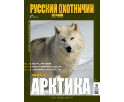 Русский охотничий журнал