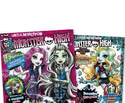 Школа монстров (Monster High)