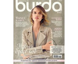 Burda (Бурда)
