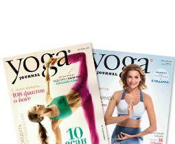 Yoga Journal Йога Джорнал