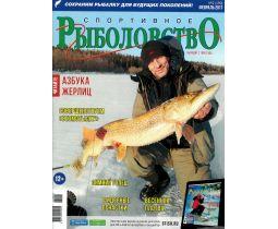 Спортивное рыболовство
