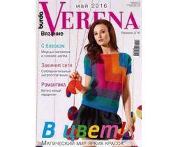 Верена (Verena)