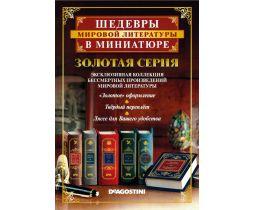 Шедевры мировой литературы в миниатюре (перезапуск)